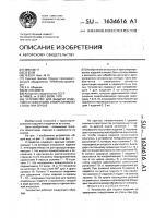 Патент 1634616 Устройство для выдачи изделий со сквозными отверстиями из стопы при спуске