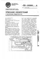 Патент 1225041 Автоматический телефонный ответчик