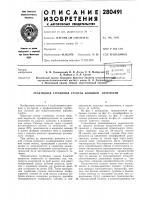 Патент 280491 Реактивная турбинная ступень большой веерности