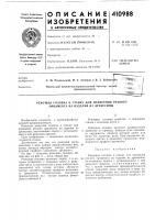 Патент ссср  410988