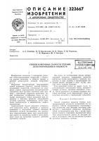 Патент 323667 Способ измерения скорости течения электропроводящей жидкостивсесоюзнаяпдтгнтно-тсхий^еж?^&•'бл^'ю ;тка