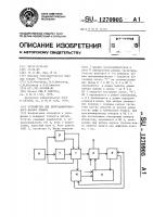 Патент 1270905 Устройство для программированного набора номера