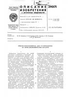 Патент 390171 Ориентатор-накопитель для установленных на торец цилиндрических деталей