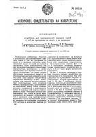 Патент 30318 Устройство для одновременной передачи одной и той же программы по радио и по проводам