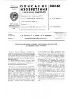 Патент 358442 Способ крашения и отделки текстильных материалов из целлюлозных волокон