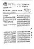 Патент 1780836 Способ флотационно-химического обогащения природных фосфоритов