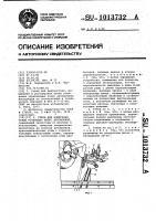 Патент 1013732 Стенд для измерения углов установки колес автомобиля