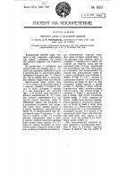 Патент 8110 Висячий замок с кольцевой дужкой