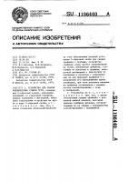 Патент 1186440 Устройство для сварки неповоротных стыков труб