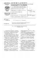 Патент 575229 Ленточный пресс для прессования древесных плит
