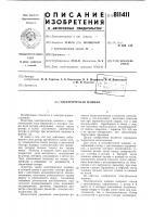 Патент 811411 Электрическая машина