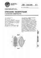Патент 1361208 Питатель к машинам первичной обработки хлопка-сырца