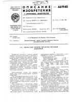 Патент 461940 Смазка для горячей обработки металлов давлением