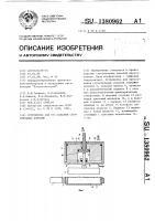 Патент 1380962 Устройство для прессования строительных изделий