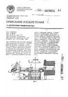 Патент 1674612 Устройство для загрузки поддонов