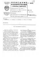 Патент 481636 Омыловочная жидкость