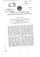 Патент 329 Букса для железнодорожного подвижного состава
