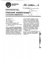 Патент 1129411 Механизм дистанционного гидравлического управления исполнительным органом глубинного насоса