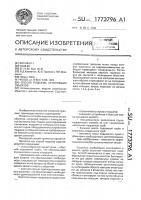 Патент 1773796 Способ подъема затонувших объектов