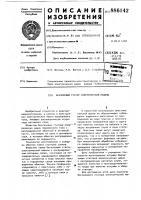 Патент 886142 Беспазовый статор электрической машины