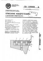 Патент 1205826 Противорежущая часть измельчителя сельскохозяйственных материалов