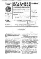 Патент 848482 Валичный джин