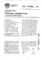 Патент 1715841 Способ эмульсионного жирования и гидрофобизации кож
