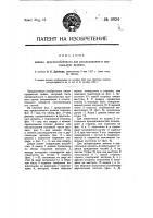 Патент 6924 Диван, приспособленный для раскладывания в двуспальную кровать