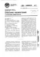 Патент 1488016 Способ флотации окисных руд