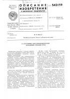 Патент 542659 Установка для деформирования кольцевых отходов
