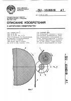 Патент 1516519 Валичный джин
