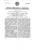 Патент 34969 Инжектор, действующий отработавшим или острым паром