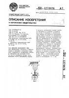 Патент 1274876 Питатель барабанного типа