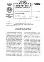 Патент 769303 Устройство для контроля положения шпоночных пазов