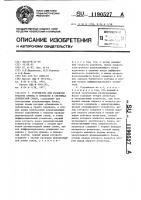 Патент 1190527 Устройство для развязки трактов приема и передачи в системах дуплексной связи