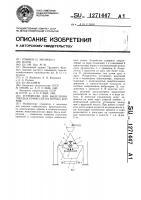 Патент 1271447 Устройство для выделения твердых примесей из потока кормов