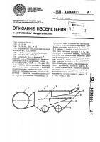 Патент 1404021 Очистка зерноуборочного комбайна