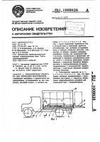 Патент 1009838 Транспортное средство для перевозки контейнеров