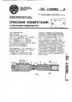 Патент 1163993 Устройство для нанесения покрытий из металлических порошков