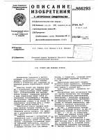 Патент 866293 Эрлифт для подъема пульпы