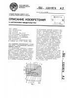 Патент 1321974 Подвижное уплотнительное устройство штока с металлической самоуплотняющейся манжетой
