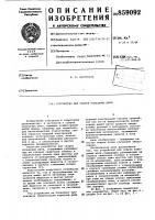 Патент 859092 Устройство для сварки кольцевых швов