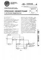 Патент 1220103 Формирователь двухфазного гармонического сигнала