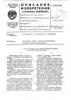 Патент 616106 Установка для индукционной наплавки поверхностей заготовок