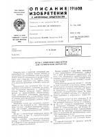 Патент 191608 Патент ссср  191608