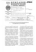 Патент 878868 Устройство для контроля прямолинейности укладываемого дренопровода