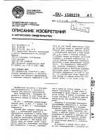 Патент 1548278 Пильный джин