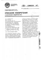 Патент 1366224 Способ флотации графита