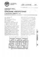 Патент 1540006 Устройство для подавления помех