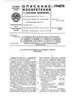 Патент 794076 Способ получения жирующих средствдля кожи
